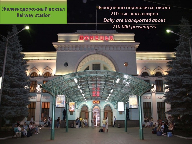 ЕВРОПЕЙСКИЙ МЕГАПОЛИС  EUROPEAN MEGAPOLIS  Донецк  завтра Donetsk  tomorrow
