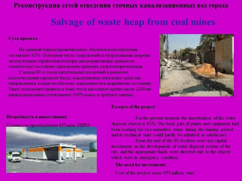 "Запланирована реконструкция гостиниц «Киев», «Шахтер», «Дружба»  Planned reconstruction of hotels ""Kiev"", ""Shakhtar"", ""Druzba"""