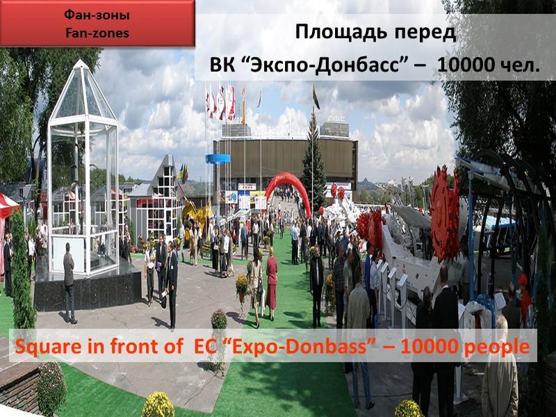"Стадионы Stadiums РСК ""Олимпийский"" RSK ""Olimpiyskiy"" 21 100 мест Capacity – 21 100"