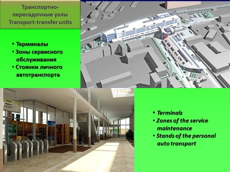 Транспортная инфраструктура Transport infrastructure