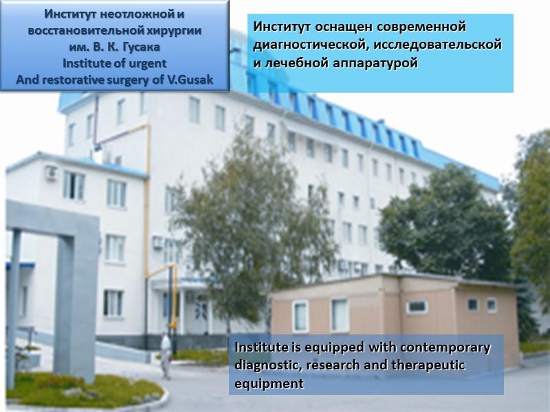 Медицинское обеспечение  Health  service