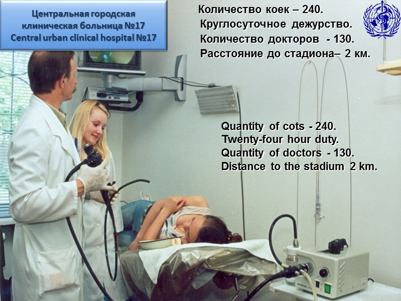 Областная клиническая травматологическая больница Regional clinical traumatological hospital Фонд – 420 коек  15