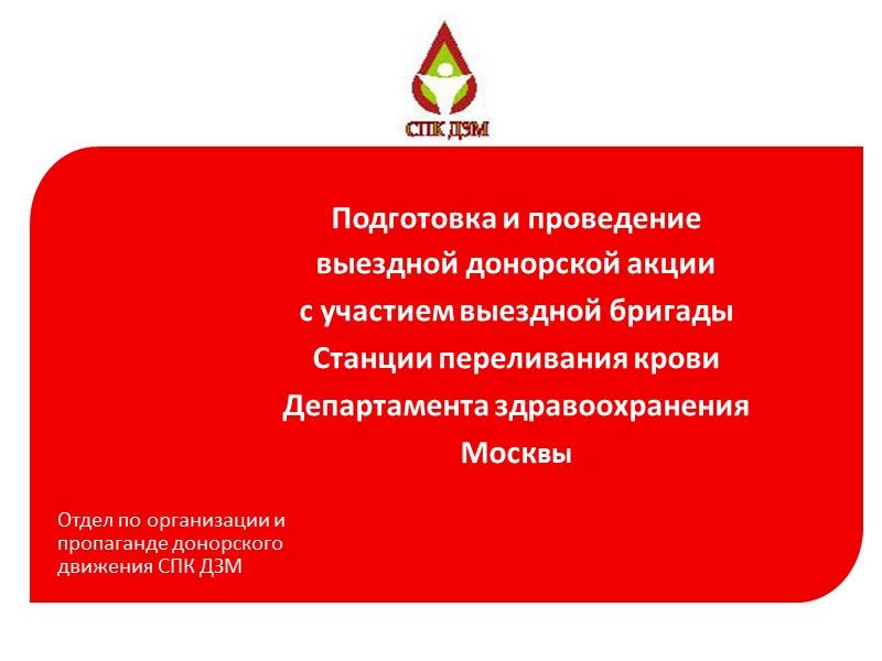 Подготовка и проведение выездной донорской акции c участием выездной бригады Станции переливания крови Департамента