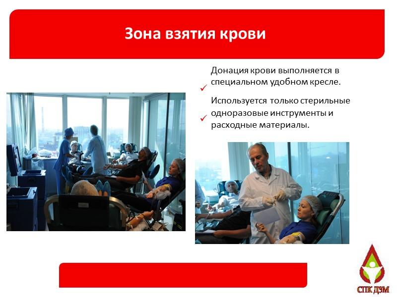 О станции переливания крови Основная задача СПК ДЗМ– бесперебойное обеспечение лечебных учреждений города Москвы