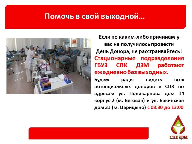 Рекомендации по подготовке к сдаче крови  Накануне и в день сдачи крови не