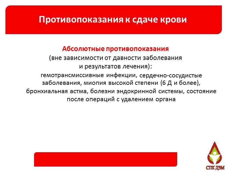 Регистрация доноров  Здесь заполняется «анкета донора», потенциальный донор отвечает на вопросы о своём