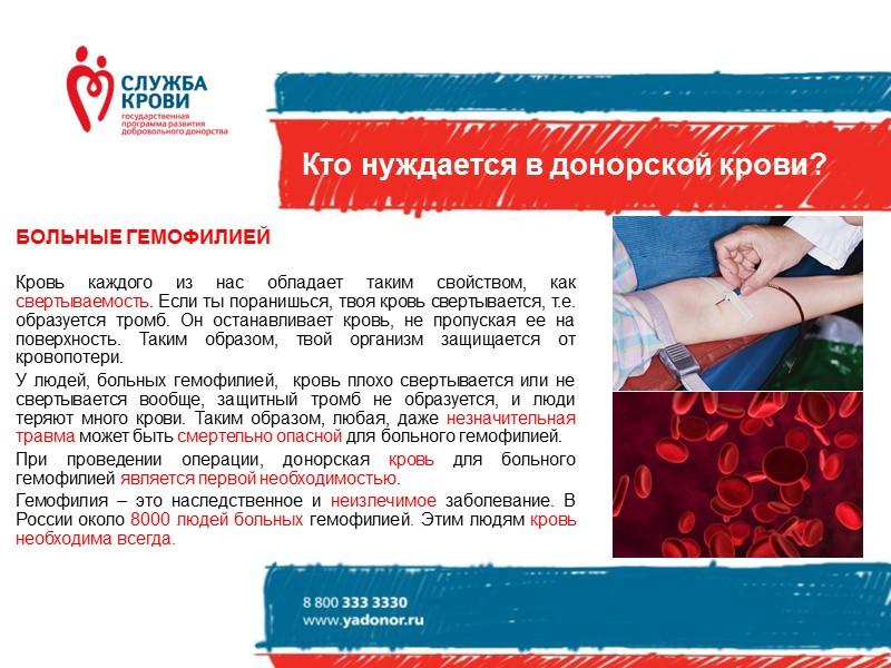 Итак… Что такое донорство? Донорство крови (лат. donare дарить) —  добровольное предоставление