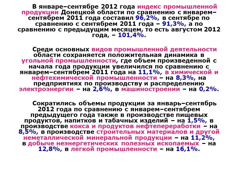 ДОЛЯ РЕГИОНОВ УКРАИНЫ ВО ВНЕШНЕЙ ТОРГОВЛЕ УСЛУГАМИ ЗА 6 МЕСЯЦЕВ 2012 Г.
