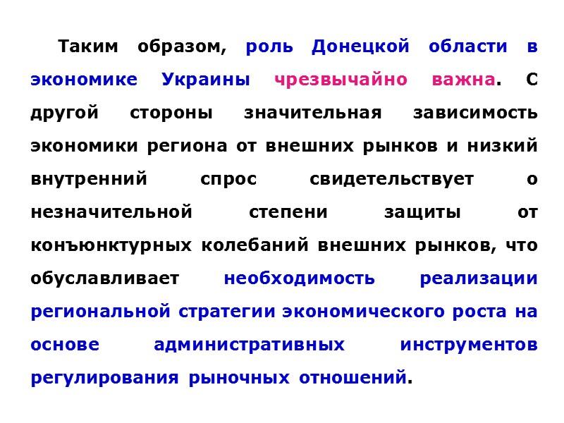 В январе–сентябре 2012 года индекс промышленной продукции Донецкой области по сравнению с январем–сентябрем 2011