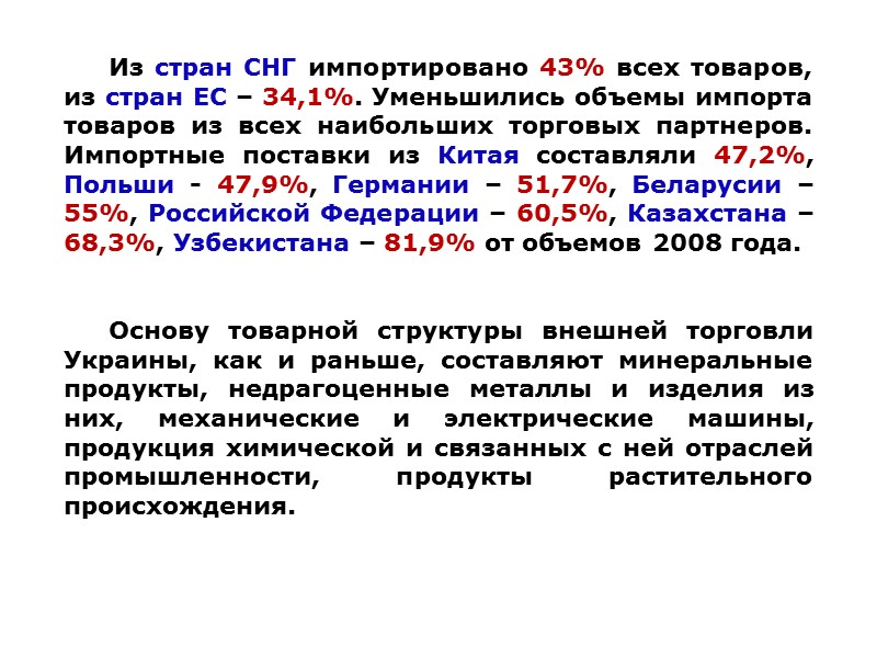 СТРУКТУРНАЯ ДИНАМИКА ПРОМЫШЛЕННОСТИ УКРАИНЫ ПО ТЕХНОЛОГИЧЕСКИМ УКЛАДАМ (2001-2011 ГОДА) в %