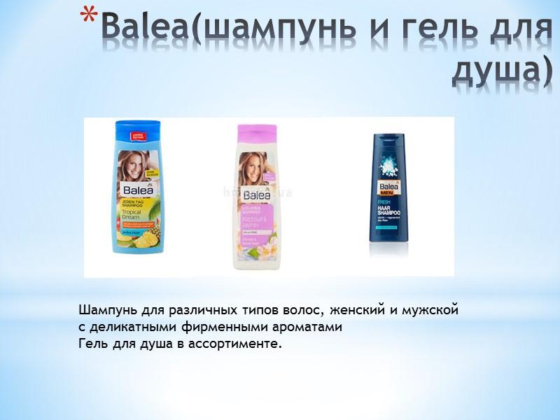 Бальзам-ополаскиватель для волос Balea