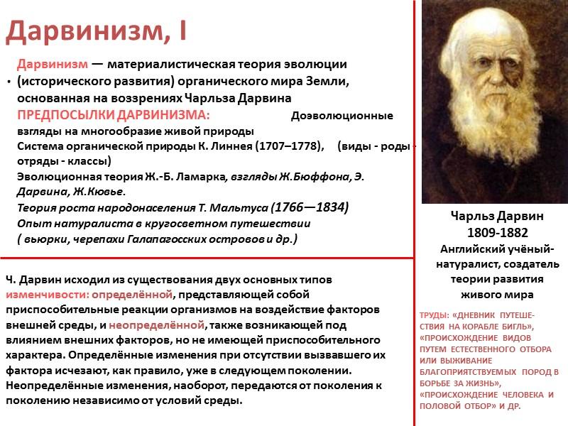 Концепция биохимической эволюции, II (Доактуалистическая эпоха Земли)  Указанные условия  создавали благоприятные возможности