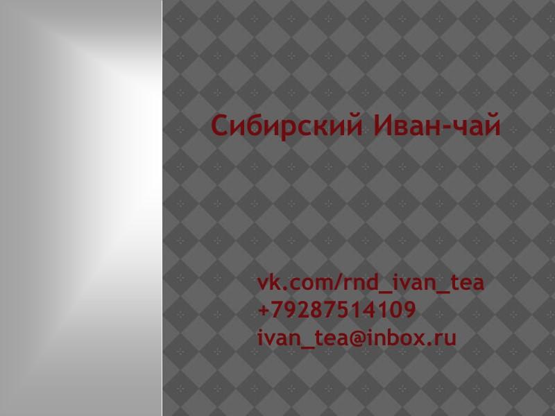 Сибирский Иван-чай vk.com/rnd_ivan_tea +79287514109 ivan_tea@inbox.ru