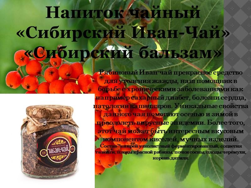 Напиток чайный «Сибирский Иван-Чай»  «Сибирский бальзам» Рябиновый Иван-чай прекрасное средство для утоления жажды,