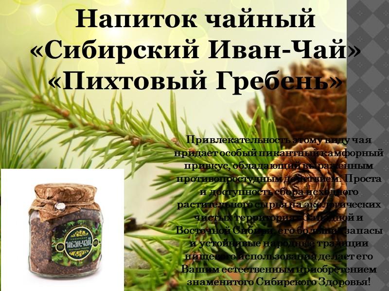 Напиток чайный «Сибирский Иван-Чай»  «Пихтовый Гребень»  Привлекательность этому виду чая придает особый