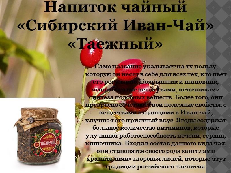 Напиток чайный «Сибирский Иван-Чай»  «Таежный»  Само название указывает на ту пользу, которую