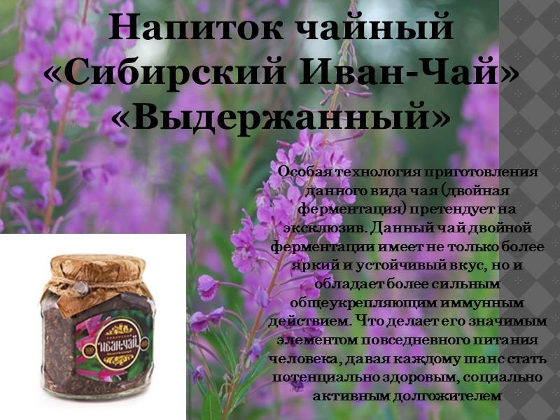 Напиток чайный «Сибирский Иван-Чай»  «Выдержанный»  Особая технология приготовления данного вида чая (двойная