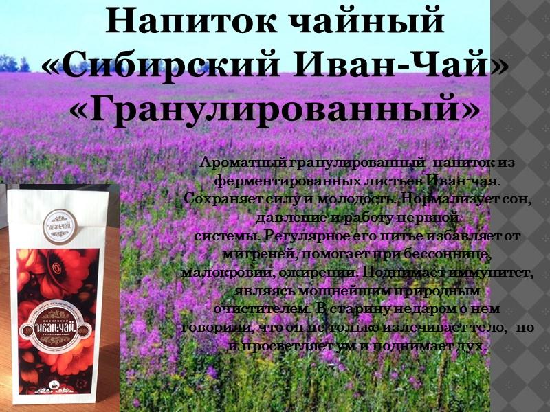 Напиток чайный «Сибирский Иван-Чай»  «Гранулированный»  Ароматный гранулированный  напиток из ферментированных листьев