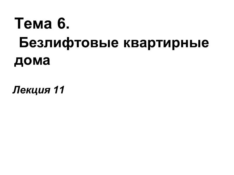 Тема 6.  Безлифтовые квартирные   дома  Лекция 11
