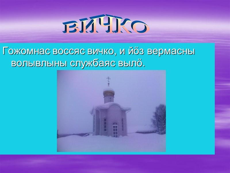 МИЯН МИЧЛУНЪЯС ДОН