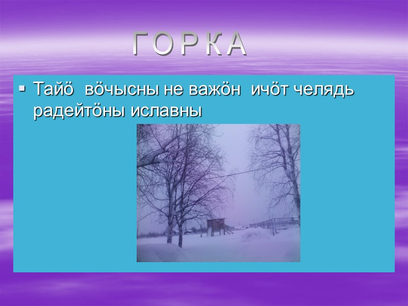 Уджалöны:Нина Ивановна да Светлана Петровна эм лавка