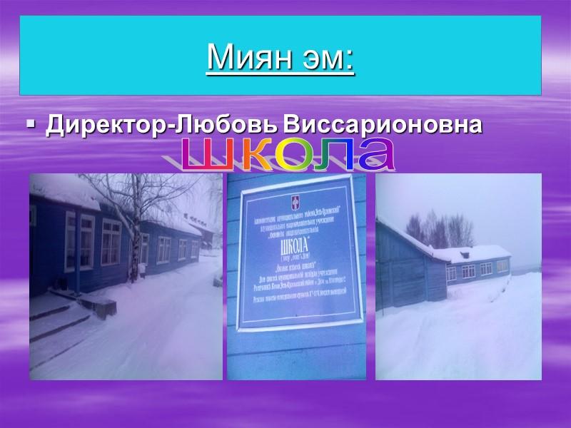 Миян глава- Нехорошев Василий Николаевич -следитö пöрадок бöрся. СЕЛЬСОВЕТ