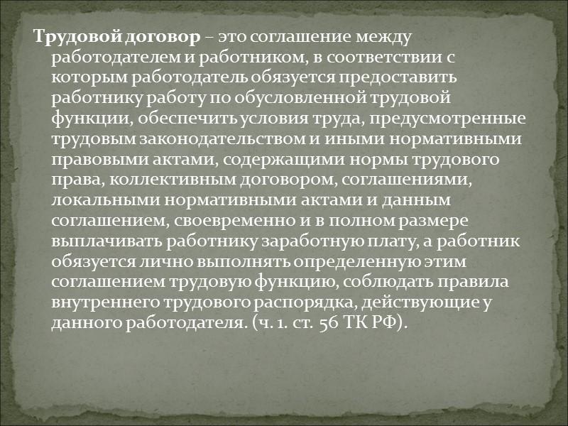 1. Запрещается заключение срочных трудовых договоров в целях уклонения от предоставления прав и гарантий,