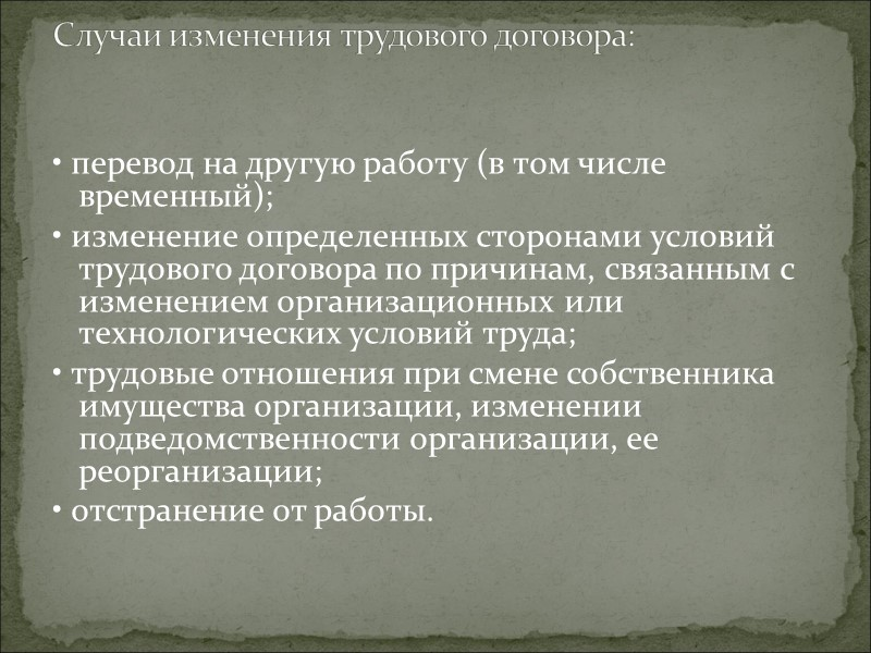 1. паспорт или иной документ, удостоверяющий личность; 2. трудовая книжка, за исключением случаев, когда