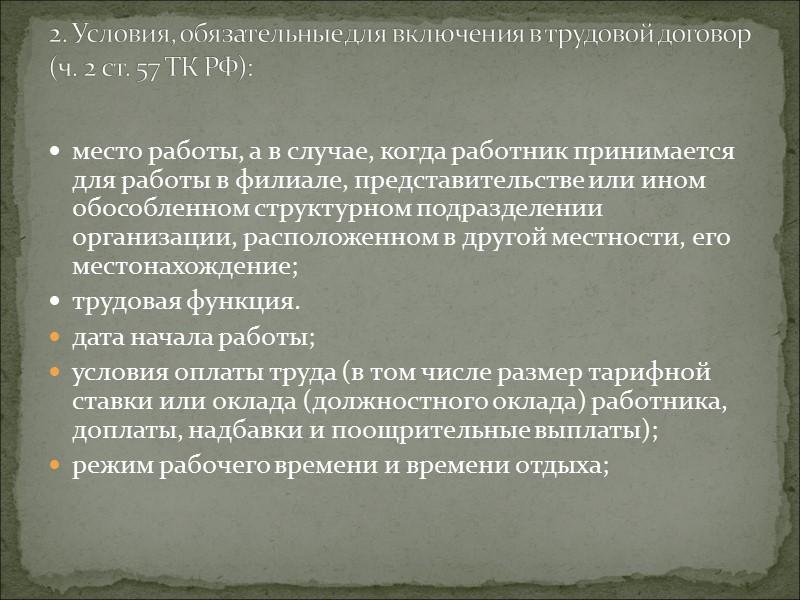 Трудовой кодекс РФ в ч. 4 ст. 61 вводит такое понятие, как «аннулирование трудового