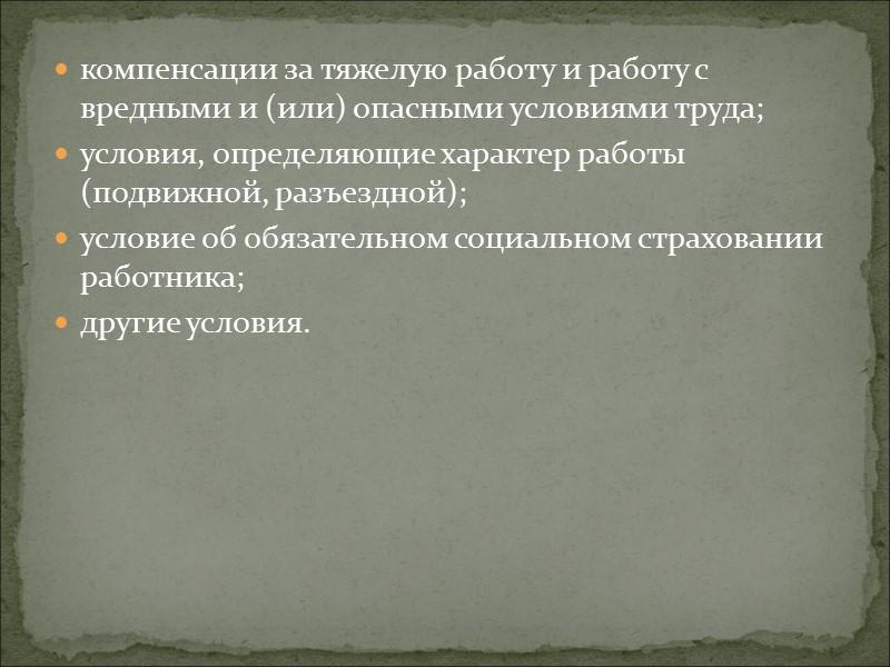 1. с действующими правилами внутреннего трудового распорядка; 2. с коллективным договором (если он заключен);