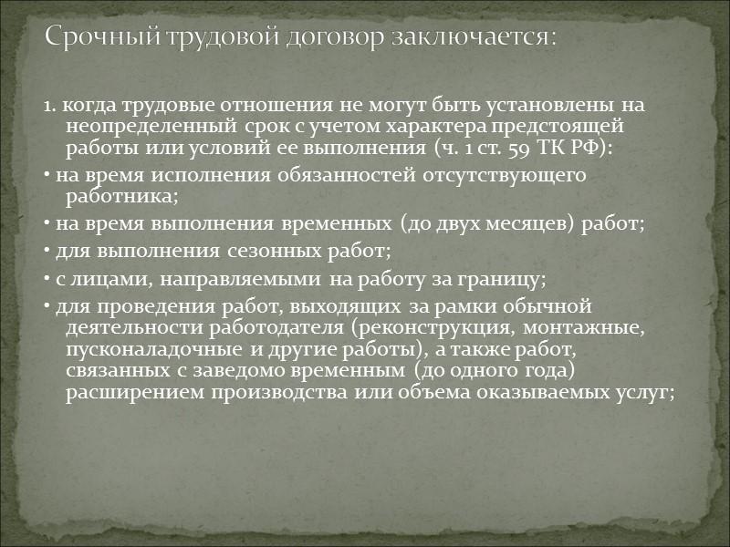 • перевод на другую работу (в том числе временный); • изменение определенных сторонами условий