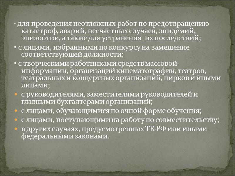 1. Данные, которые должны быть указаны в трудовом договоре (ч. 1 ст. 57 ТК