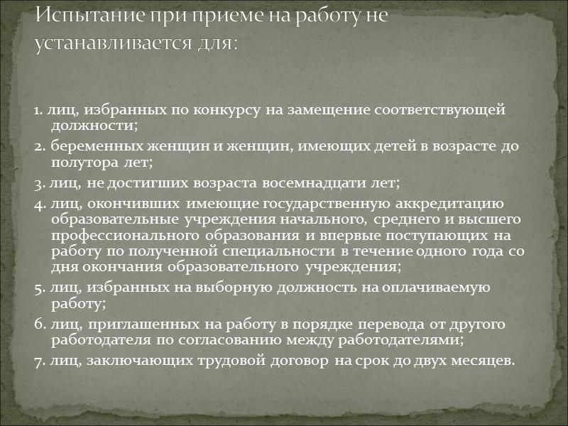 • с лицами, поступающими на работу к работодателям – субъектам малого предпринимательства (включая индивидуальных