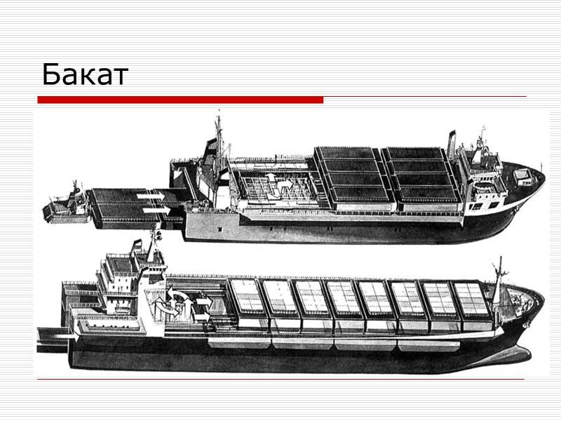 Балкер Балкер - судно для перевозки насыпных грузов. Как и танкеры балкеры не оборудованы