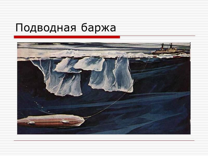 Составное судно Передвижная гавань