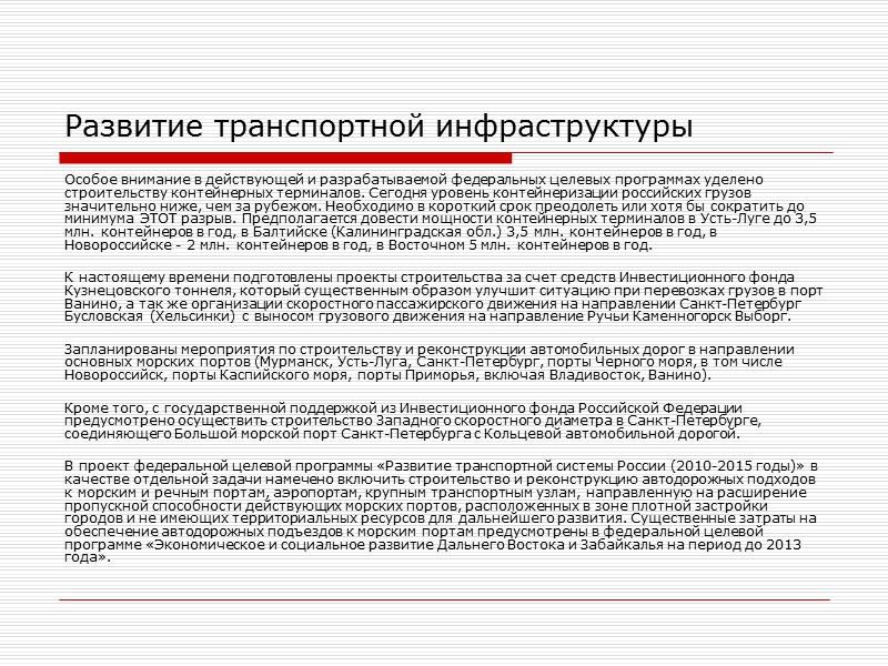 Морские порты РФ Российские порты были построены в 60-70 гг. прошлого века и не