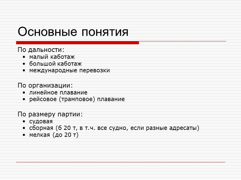 Незамерзающие порты РФ Незамерзающими считаются порты, для которых ледовая проводка необходима менее 2 месяцев
