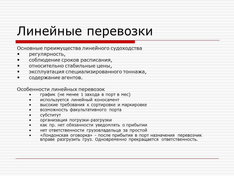 Дальневосточный бассейн Основные виды грузов - уголь 28%, нефть и нефтепродукты - более 25%.