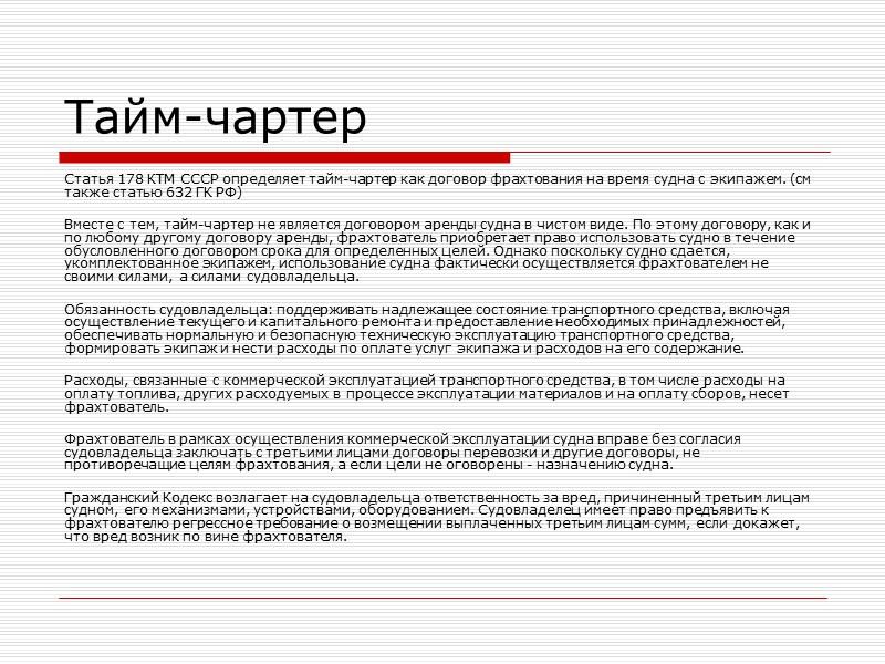 Конвенции и соглашения   Конвенция об унификации некоторых правил о коносаменте 1924 г.