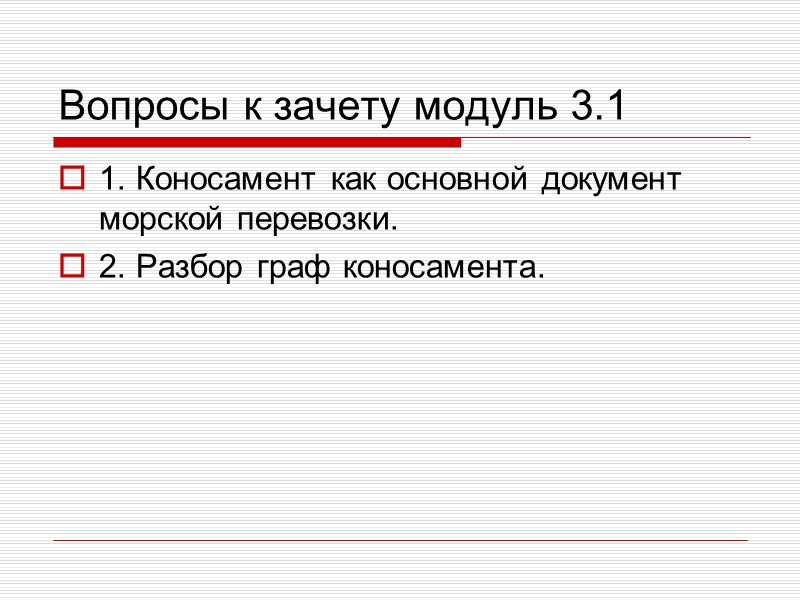 Коносамент Коносамент выполняет одновременно три функции:   доказательство договора перевозки   расписка