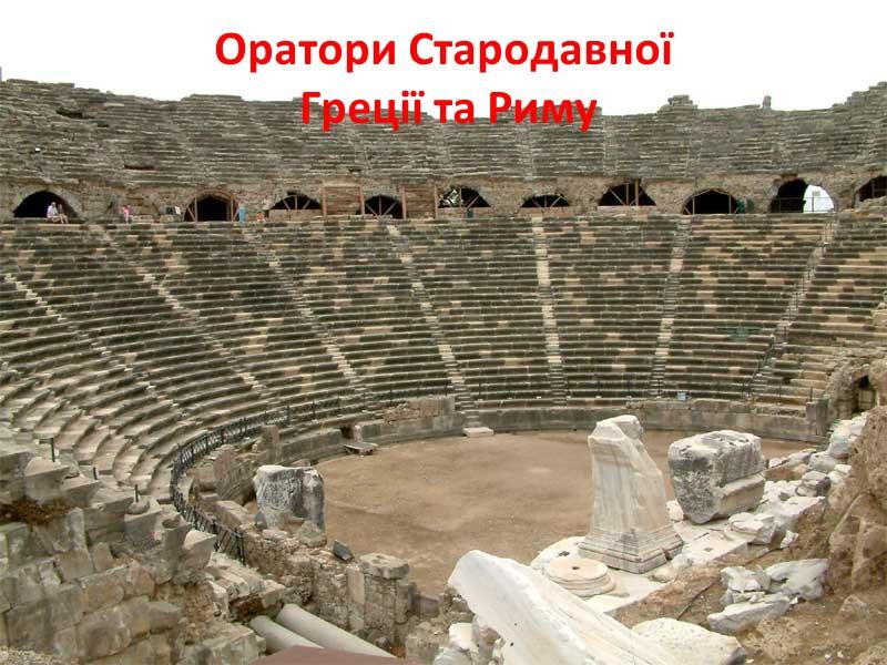 Арістотель  (384-322 рр. до н.е.) Упродовж двадцяти років був учнем Платона, ретельно вивчаючи