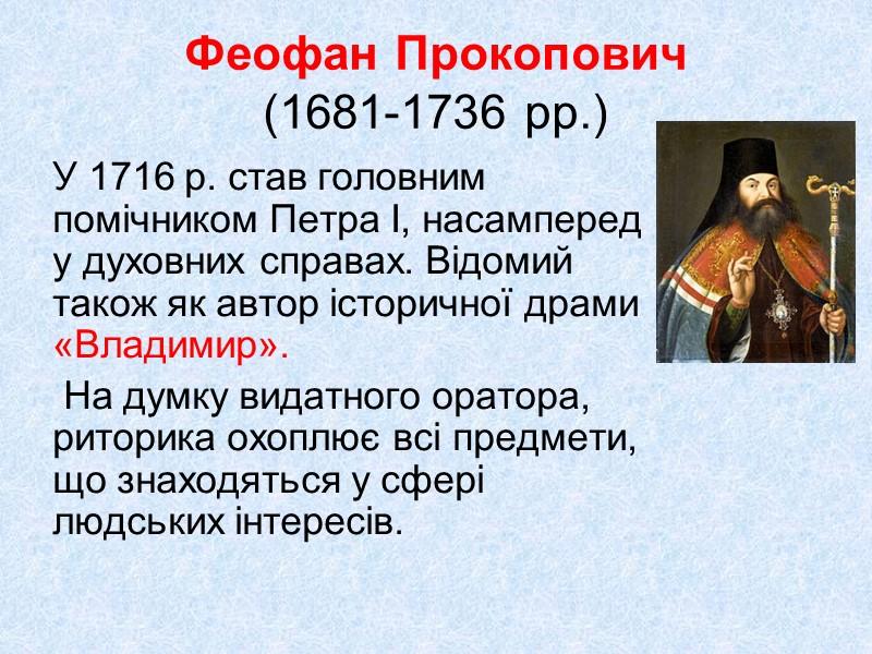 Ідеальним оратором Цицерон вважав людину високої культури, яка знає історію, філософію, літературу, юриспруденцію, може