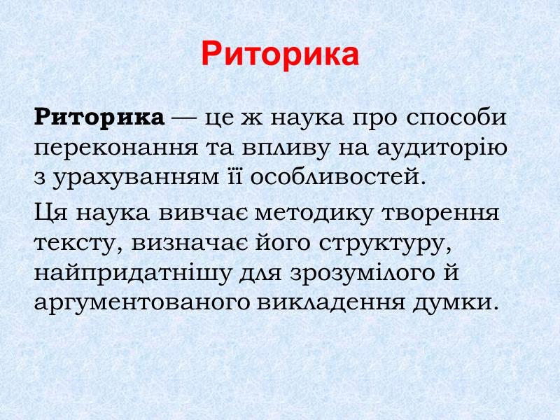 Києво-Могилянська академія Про розвиток риторики як науки у XVII – XVIII  ст. в