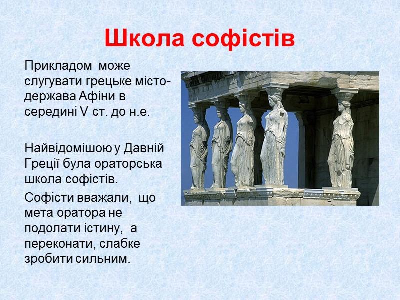 Григорій Сковорода  (1722-1794 рр.) Сковорода вмів знаходити за допомогою красномовства  шлях