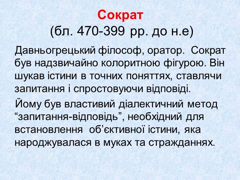 Михайло Ломоносов  (1711-1765 рр.) Михайло Ломоносов написав перший підручник з риторики російською мовою.