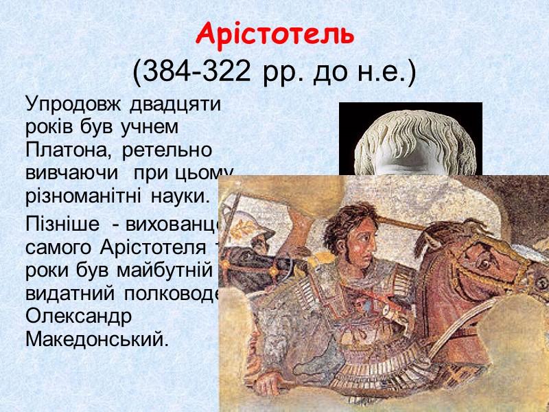 Школа софістів  Прикладом  може слугувати грецьке місто-держава Афіни в середині V ст.