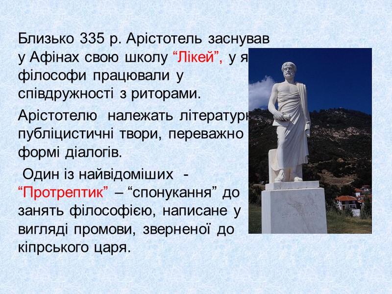 Найдавнішим ритором-оратором  був Георгій,  що перший подав грекам риторику як науку.