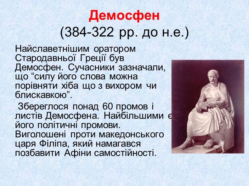 Сократ   (бл. 470-399 рр. до н.е)  Давньогрецький філософ, оратор.  Сократ