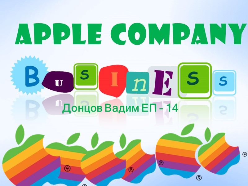 Донцов Вадим ЕП – 14  APPLE COMPANY