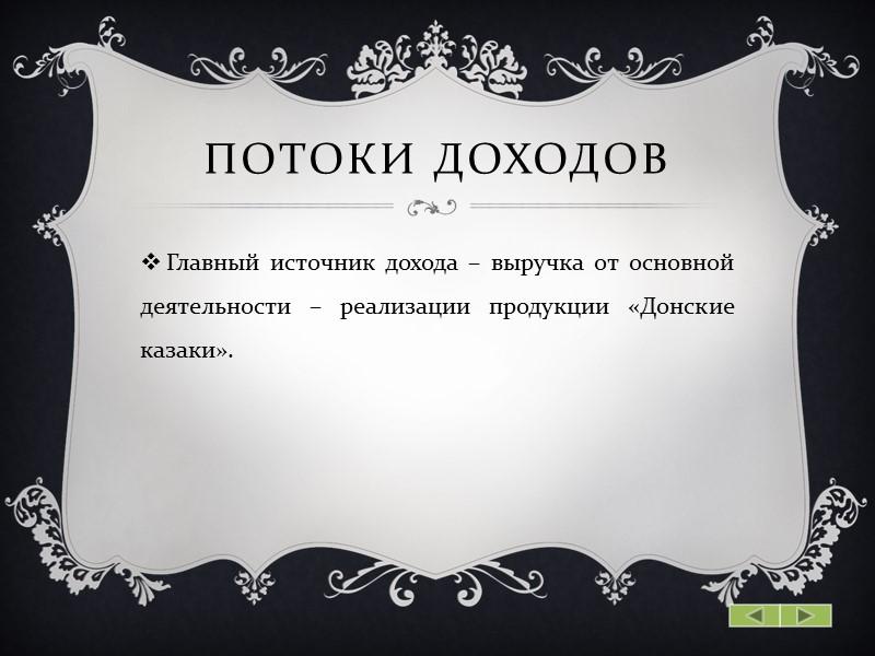 Потоки доходов Главный источник дохода – выручка от основной деятельности – реализации продукции «Донские